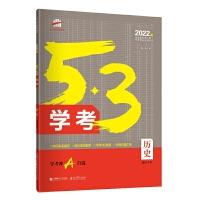 曲一线 历史 53学考 学考冲A首选 浙江专用 2022版 五三
