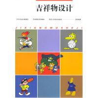 吉祥物设计――2003年设计新理念艺术院校系列教材