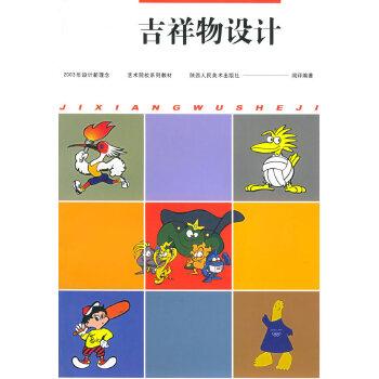 吉祥物设计——2003年设计新理念艺术院校系列教材
