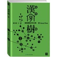 """汉字树3 植物里的汉字之美 汉字解说书籍 以""""树""""的形式来解读汉字 关联汉字形象 (当今讲得好的《说文解字》书,精美的"""