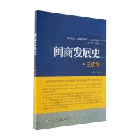闽商发展史・三明卷