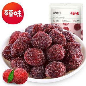 【百草味-杨梅干100gx2袋】零食特产蜜饯 水果干酸甜