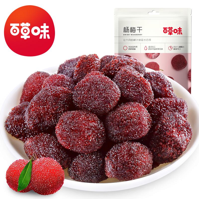 【百草味-杨梅干100gx2袋】零食特产蜜饯 水果干酸甜 600款零食 一站购 6.9元起开抢