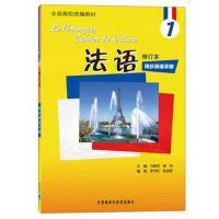 【二手旧书8成新】法语(修订本(1(同步阅读手册 马晓宏,柳利 9787513523424