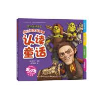 幼儿识字关键期认读童话:怪物史瑞克4 梦工厂原,国开童媒 9787304088484