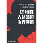 边缘性人格障碍治疗手册(万千心理)(美)林内翰(Linehan,M.M.),吴波9787501967759中国轻工业出