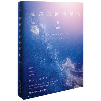 散落星河的记忆2(pdf+txt+epub+azw3+mobi电子书在线阅读下载)