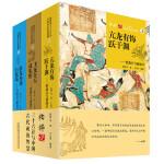 柏桦说三十六计与中国古代政治智慧(全三册)鉴古以知今的呼声日益高涨的情况下,将原本丰富多彩的兵家权谋和政治权术加以分析,一窥中国古代政治智慧