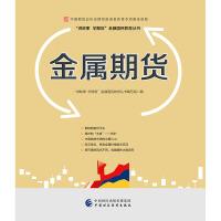 金属期货―中国期货业协会期货投资者教育专项基金资助