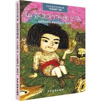 """日本儿童文学大奖之旅 """"小小山神""""系列 山谷里的不速之客"""
