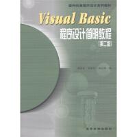 【二手旧书8成新】面向对象程序设计:Visual Basic程序设计简明教程(第2版 龚沛曾 978704011549