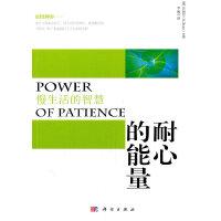 耐心的能量――慢生活的智慧