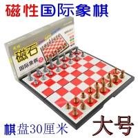 国际象棋磁性折叠棋盘大号套装学生成人儿童桌面游戏棋玩具益智力
