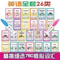 英语单词全套点读闪卡26类卡早教分类卡片幼儿园小学家庭教学包邮
