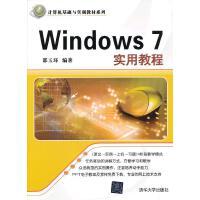 Windows 7实用教程(计算机基础与实训教材系列)