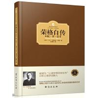 荣格自传:回忆・梦・思考(西方学术经典・精装版)