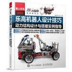 乐高机器人设计技巧 动力结构设计与搭建实例指导