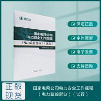 *电网公司电力安全工作规程(电力监控部分)(试行)