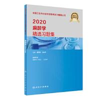 2020麻醉师精选习题集 曾因明,刘金东 9787117289894