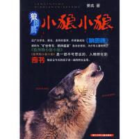 狼图腾 小狼小狼 姜戎 9787534256646 浙江少年儿童出版社