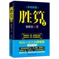【二手书9成新】 胜算2 何常在 中国文联出版社 9787505994683