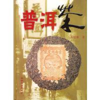 普洱茶 邓时海 著 云南科学技术出版社