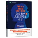 全脑教学与成长型思维教学:提高学生学习力的92个课堂游戏