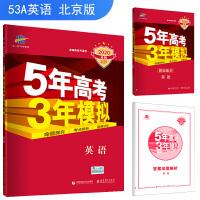 五三 2020A版 英语(北京专用)5年高考3年模拟 首届新高考适用 曲一线科学备考