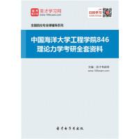 2020年中国海洋大学工程学院846理论力学考研全套资料/846 中国海洋大学 工程学院/846 理论力学配套资料 考