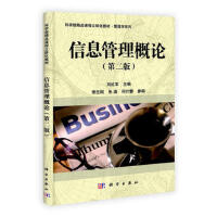 【二手旧书8成新】信息管理概论(第二版 刘红军 9787030333421