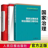 正版 国家治理现代化十八讲+国家治理体系和治理能力现代化+现代化科学领导干部读本
