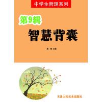 中学生哲理系列・智慧背囊・第9辑(电子书)