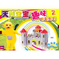 天线宝宝趣味拼装游戏2