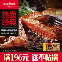 顶诺家庭经典牛排套餐10份装 澳洲进口牛肉新鲜牛扒
