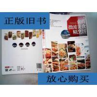 【二手9成新】食尚微波美食精烹饪(全彩);'' /格兰仕微波炉