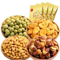 【百草味-炒货组合A728g】休闲零食兰花豆+蒜香青豆+蚕豆+瓜子
