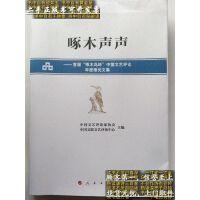【二手旧书9成新】啄木声声:首届 啄木鸟杯 中国文艺评论年度推优文集 (正版,无