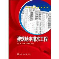 建筑给水排水工程(吕君)