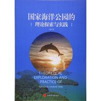 国家海洋公园的理论探索与实践