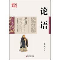 【二手旧书8成新】中国古典名部藏书:论语 [春秋] 孔子 口述 9787222078536