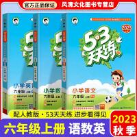 53天天练六年级上册语文数学英语共3本套装2021秋语文部编版数学人教版英语人教版