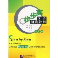 步步高――汉语阅读教程.第3册
