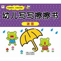 迷宫-幼儿写写擦擦书 北京小红花图书工作室 9787510117459