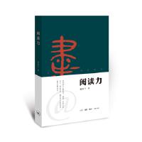 【二手旧书8成新】阅读力 聂震宁 9787108051257