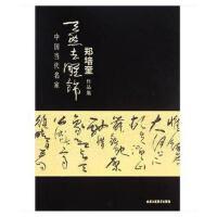 【二手旧书8成新】天然去雕饰中国当代名家郑培奎作品集 9787514005844