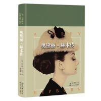 奥黛丽・赫本传(精装版):静谧时光深处的优雅,恒久经典的至美传记