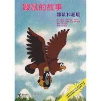 [二手旧书9成新]鼹鼠的故事 鼹鼠和老鹰 (捷克)兹德内克・米莱尔图,(捷克)哈娜・多斯科奇洛娃 9787806792