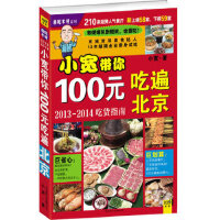 【二手书9成新】 小宽胖带你100元吃遍北京 小宽 北京联合出版公司 9787550212701