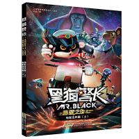 黑猫警长之翡翠之星电影连环画 上册+下册(套装共2册)