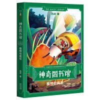 """凯叔?神奇图书馆:植物也疯狂(""""凯叔讲故事""""原创科普故事新书,6位科学专家鼎力加盟,学有趣的植物知识和探险故事!)"""